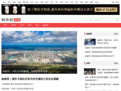 评论_凤凰网