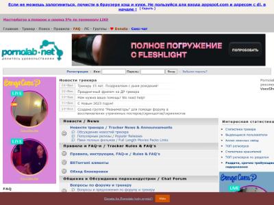 unblocked proxy pornolab.net