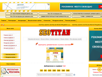 Перейти на сайт http://seotitan.ru