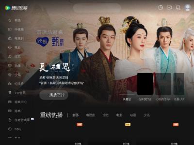 腾讯视频官网