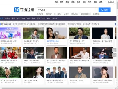 百度视频;业界领先的中文视频搜索引擎之一