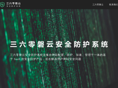 360网站卫