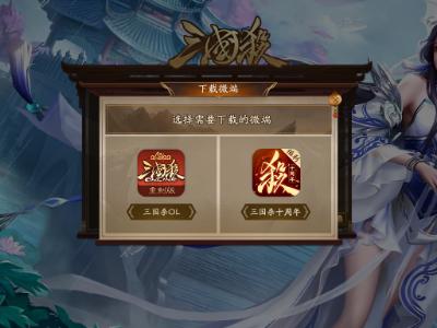 三国杀online·官方网站