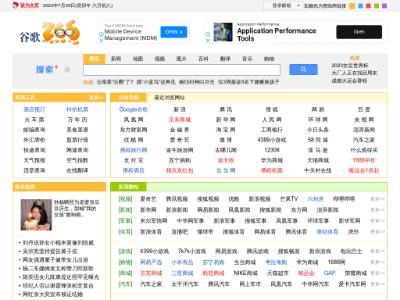 265上网导航 - 最多中国人使用的电脑主页