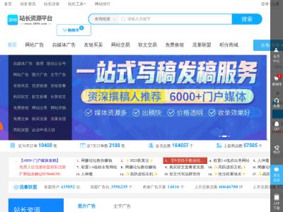 2898站长资源平台