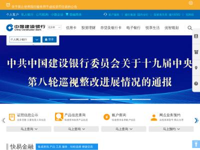 欢迎访问中国建设银行网站