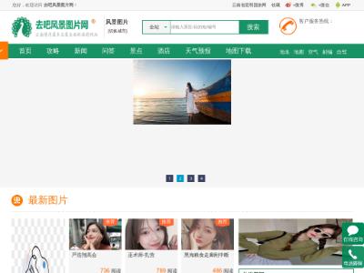 风景图片网