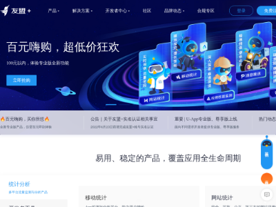 CNZZ数据专家——全球最大的中文网站统计分析平台