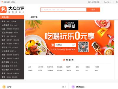 美食_生活_团购_旅游_电影_优惠券 - 大众点评网
