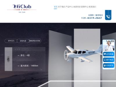 飞行Club