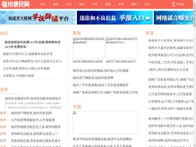 福州便民网-福州大型生活门户