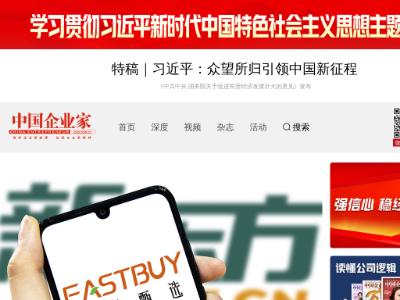 中国企业家网