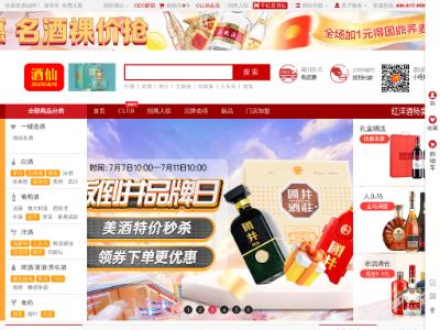 酒仙网-白酒、红酒、洋酒、保健酒、黄酒、酒具正品特价官方旗舰店