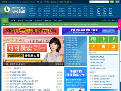 可可英语-在线英语学习_每日英语学习_免费英语学习网站