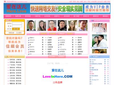 爱在这儿大型征婚交友网--您要寻找的爱就在这儿