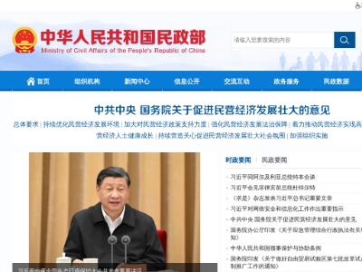 中华人民共和国民政部