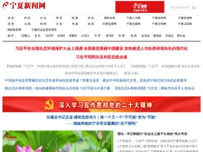 宁夏新闻网_权威媒体宁夏门户