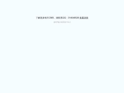 晴天CMS唯一官方网站