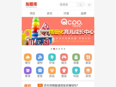 全商网连锁的首选网站。