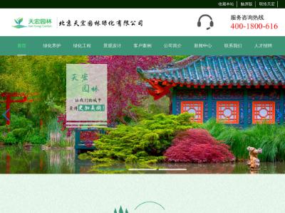 北京天宏园林绿化工程有限公司-专注园林绿化养护与改造服务