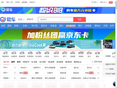 易车-价格全知道,买车不吃亏,中国领先的汽车网