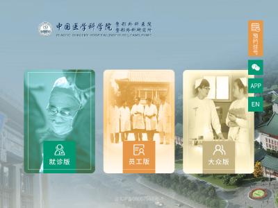 中国医学科学院整形外科医院官网