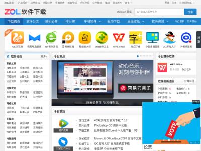 ZOL下载-免费软件,绿色软件